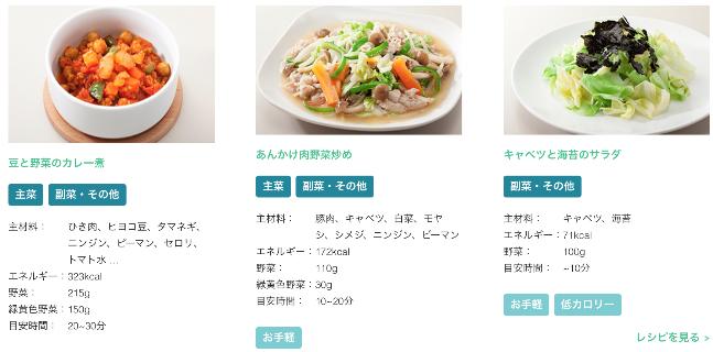 がん予防 野菜メニュー