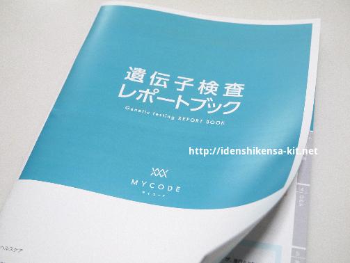 MYCODE レポートブック