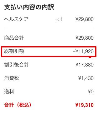 マイコード 東京都助成 割引