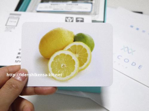 唾液採取 レモンの絵