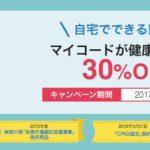 遺伝子検査マイコード【健康応援割引 30%OFFキャンペーン】2018/3/4まで